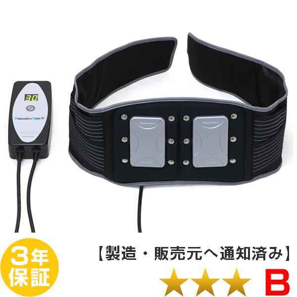 ホーコーエン リラクゼーションパーク ベルト磁気治療器【中古】(Z)