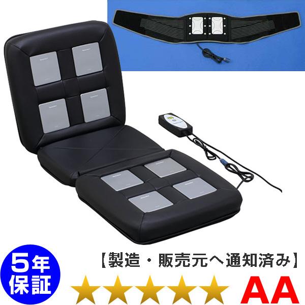 リラクゼーションパーク シートクッション ユニット8個タイプ+ベルトタイプセット ホーコーエン 磁気治療器 【中古】(Relax_seat_027T)3年保証