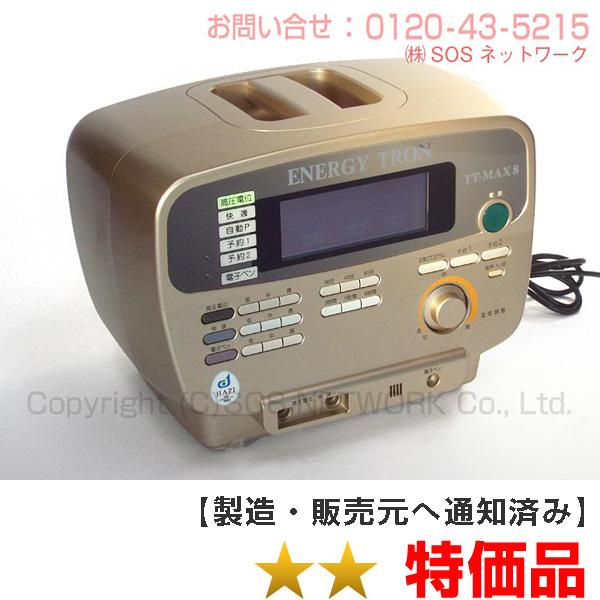 エナジートロン TT-MAX8 電位治療器【中古】(Z)7年保証