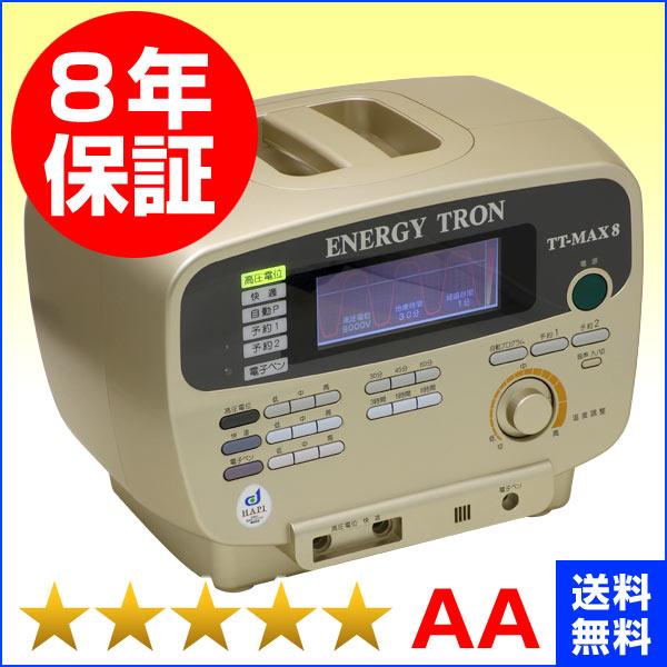 エナジートロン TT-MAX8 ★★★★★(程度AA)8年保証 家庭用電位治療器(et_tt8-8-AA)【送料無料】