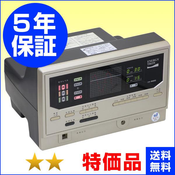 エナジートロン YK-9000 電位治療器 ★★(特価品)5年保証【中古】