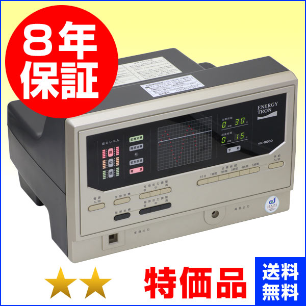 エナジートロン YK-9000 電位治療器 ★★(特価品)8年保証【中古】