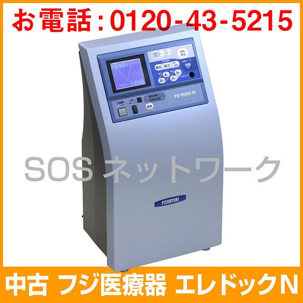 フジ医療器 FX-9000N エレドックN 電位治療器【中古】(Z)
