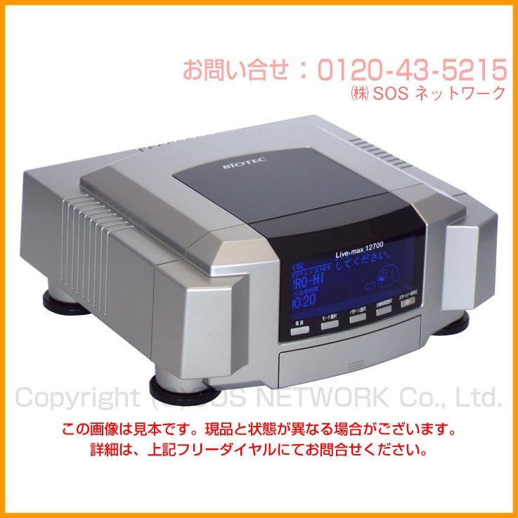 リブマックス12700(livemax12700)バイオテック ココロカ 電位治療器 【並品 限定品】 【7年保証】 中古