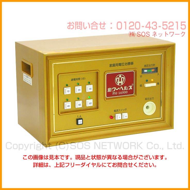 パワーヘルス PH-14000 並品 10年保証 株式会社ヘルス 電位治療器 中古