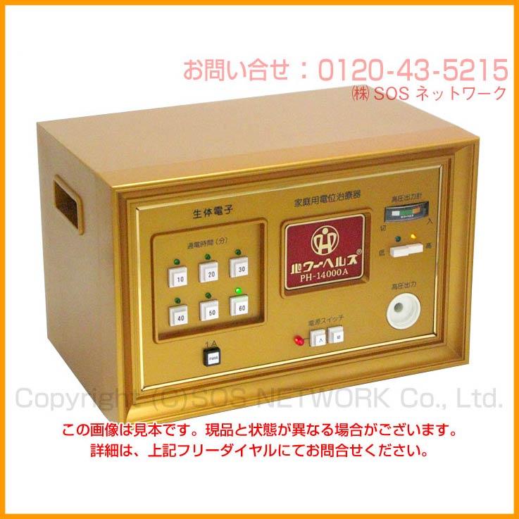 【送料無料 10年保証付】株式会社ヘルス 家庭用電位治療器 パワーヘルス PH-14000A 並品