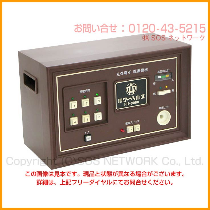 【送料無料 1年保証付】株式会社ヘルス 家庭用電位治療器 パワーヘルス PH-9000 並品