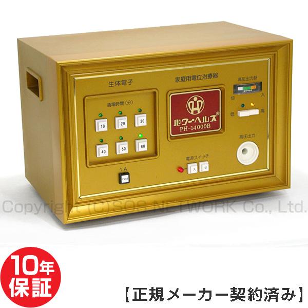 パワーヘルス PH-14000B 10年保証 株式会社ヘルス 電位治療器 中古