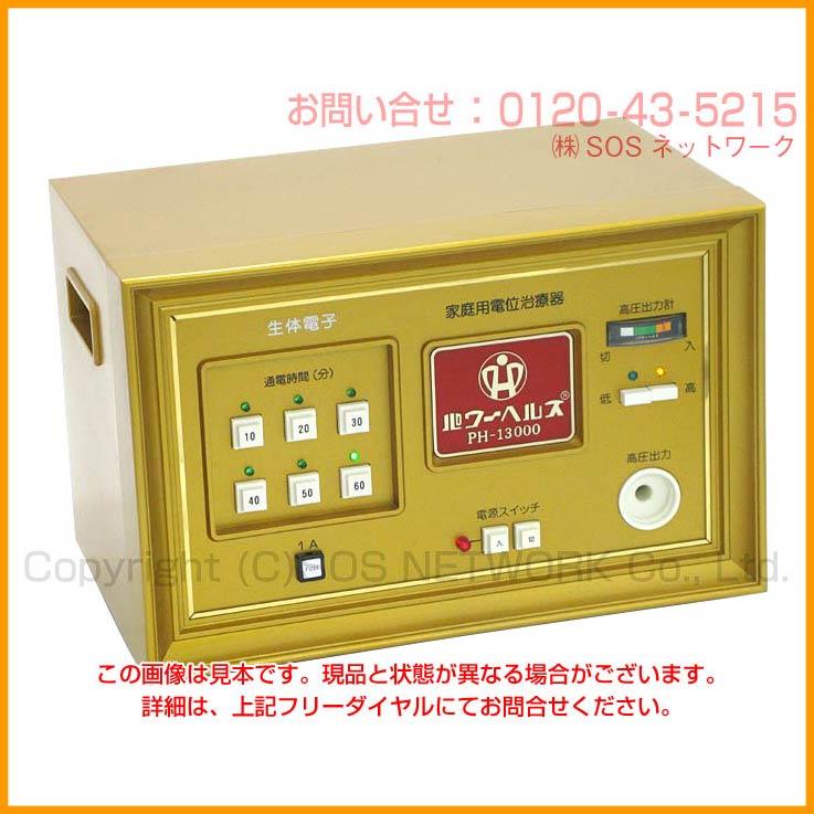 パワーヘルス PH-13000 優良品 10年保証 株式会社ヘルス 電位治療器 中古