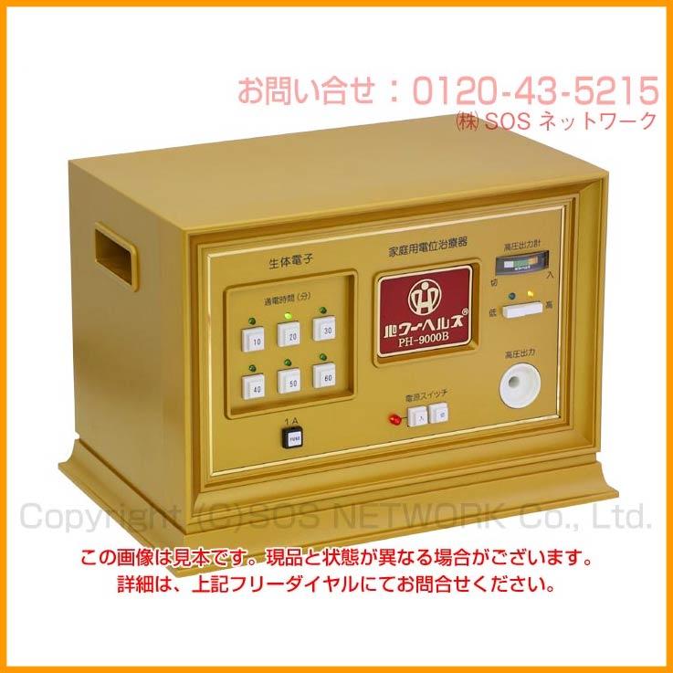 パワーヘルス PH-9000B 株式会社ヘルス 電位治療器 中古