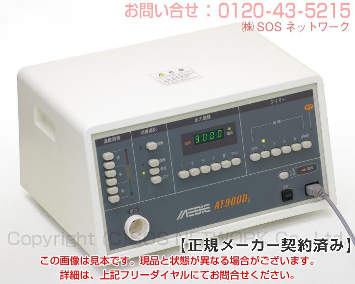 電位治療器 メディック AT-9000II 【中古】5年保証