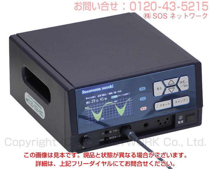リカバロン14000hi 【中古】電位治療器 8年保証付