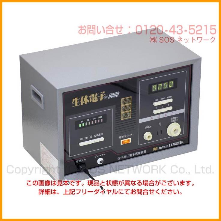 生体電子9000 先行型 【中古】電位治療器