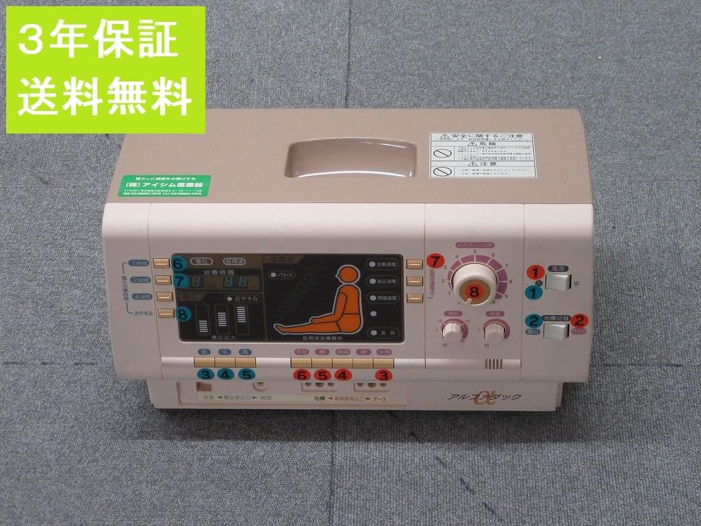 アルファダック 3年保証 電位治療器 アイシム医療器 送料無料【中古】