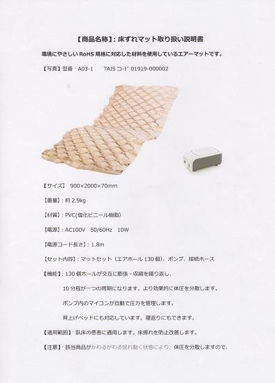 床ずれ防止マット(クッション)床ずれ防止マットレスと電動A-03 エアーホール型