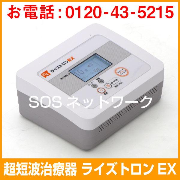 ライズトロンEX【優良品】家庭用超短波治療器【中古】(RTex-001T)