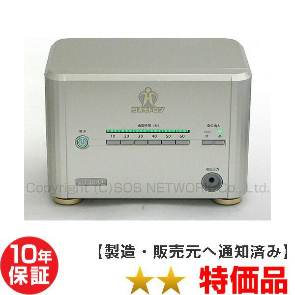 コスモトロン CT-14000 ★★★(程度B)10年保証 電位治療器【中古】