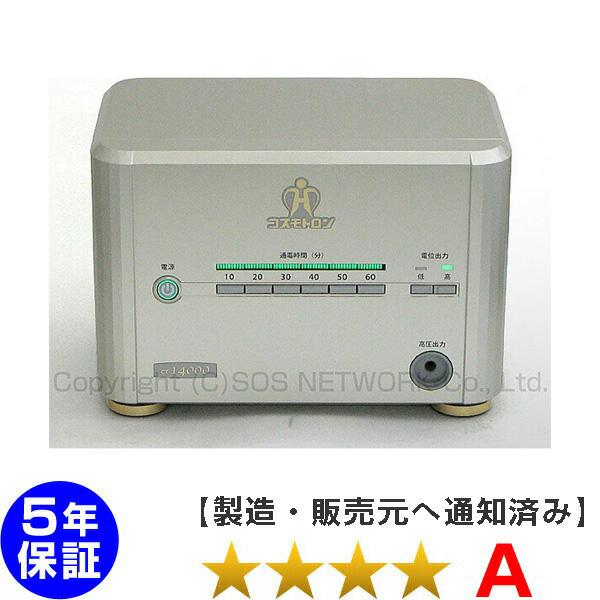 コスモトロン CT-14000 ★★★★(程度A)5年保証 電位治療器【中古】