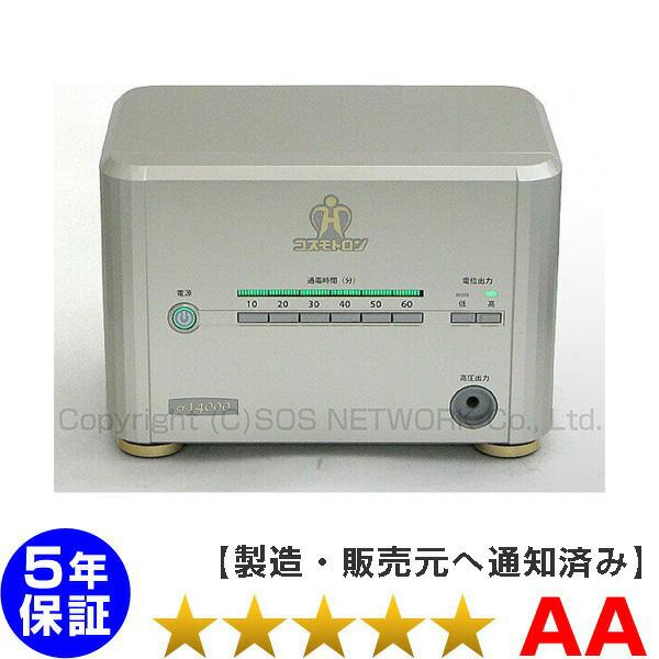コスモトロン CT-14000 ★★★★★(程度AA)5年保証 電位治療器【中古】