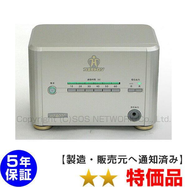 コスモトロン CT-14000 ★★★(程度特価)5年保証 電位治療器【中古】