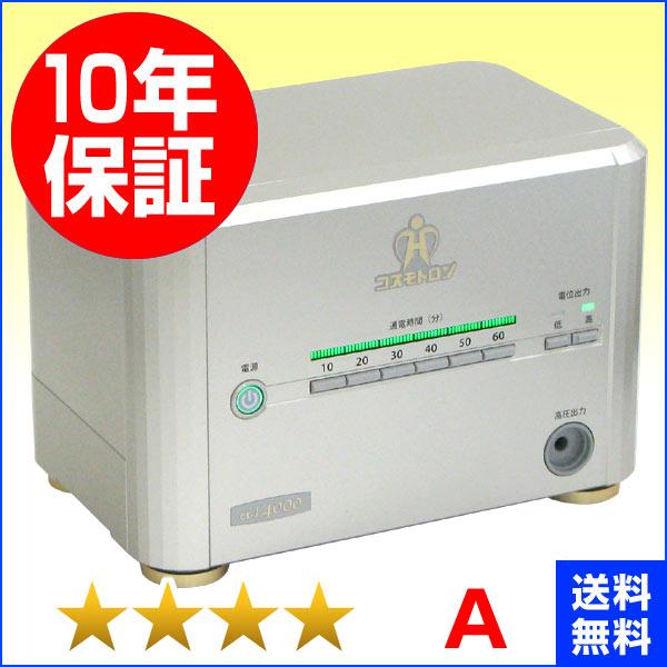 コスモトロン CT-14000 ★★★★(程度A)10年保証 電位治療器【中古】