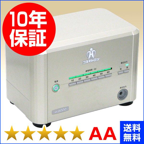 コスモトロン CT-9000 ★★★★★(程度AA)10年保証 電位治療器【中古】
