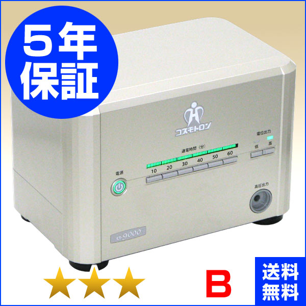 コスモトロン CT-9000 ★★★(程度B)5年保証 電位治療器【中古】