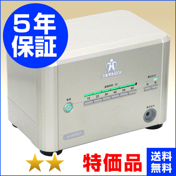 コスモトロン CT-9000 ★★(特価品)5年保証 電位治療器【中古】