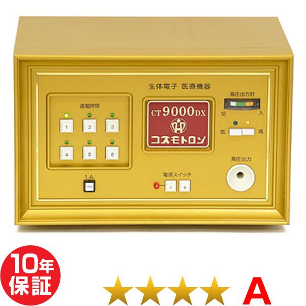 コスモトロン CT-9000DX ★★★★(程度A)10年保証 電位治療器【中古】