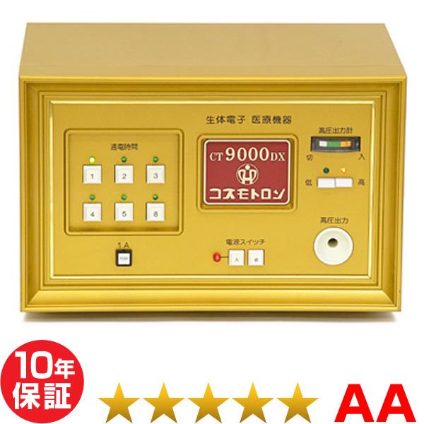 コスモトロン CT-9000DX ★★★★★(程度AA)10年保証 電位治療器【中古】