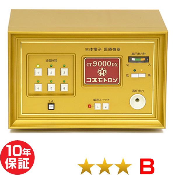 コスモトロン CT-9000DX ★★★(程度B)10年保証 電位治療器【中古】