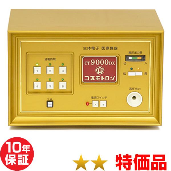 コスモトロン CT-9000DX ★★(特価品)10年保証 電位治療器【中古】