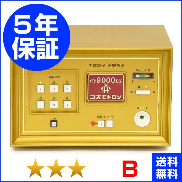 コスモトロン CT-9000DX ★★★(程度B)5年保証 電位治療器【中古】