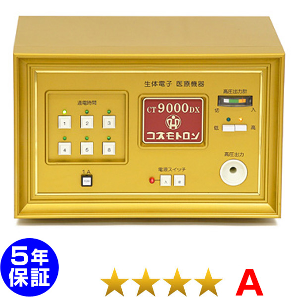 コスモトロン CT-9000DX ★★★★(程度A)5年保証 電位治療器【中古】