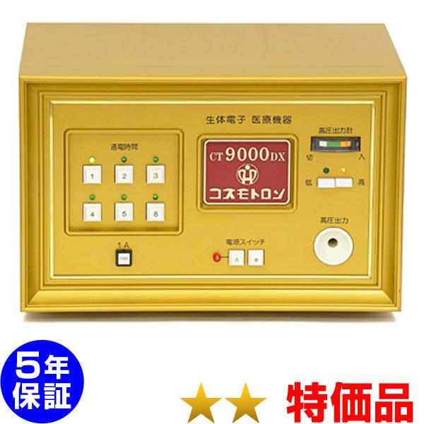 コスモトロン CT-9000DX ★★(特価品)5年保証 電位治療器【中古】