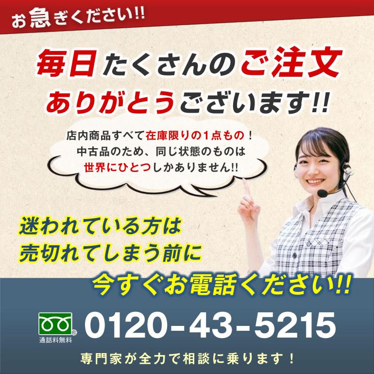 高額商品のため必ずまでお電話にてお問合せください【フリーダイヤル】
