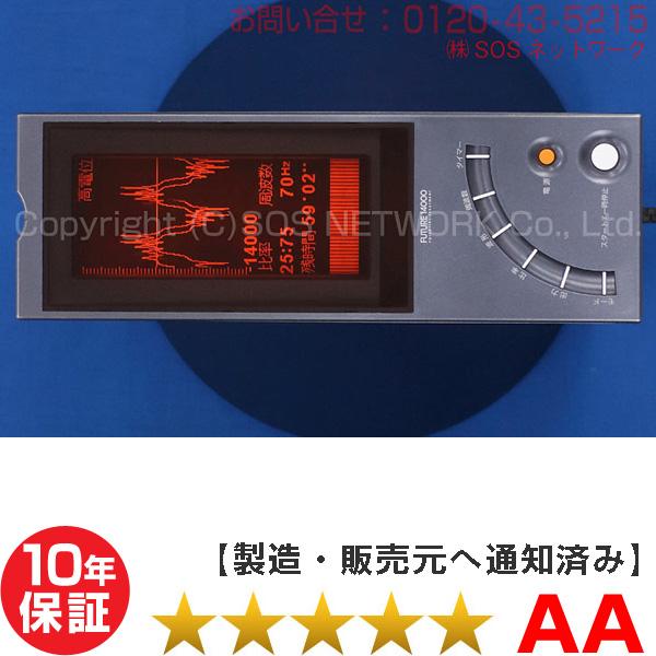 FUTURE フューチャー 14000【Z】 朝日技研 電位治療器【中古】8年保証-z-18