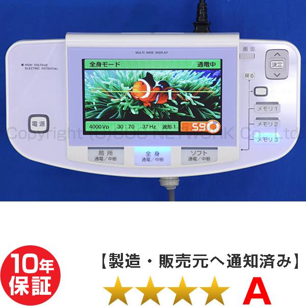 イアシス RS-14000 家庭用電位治療器 5年保証 中古 送料無料-z-05
