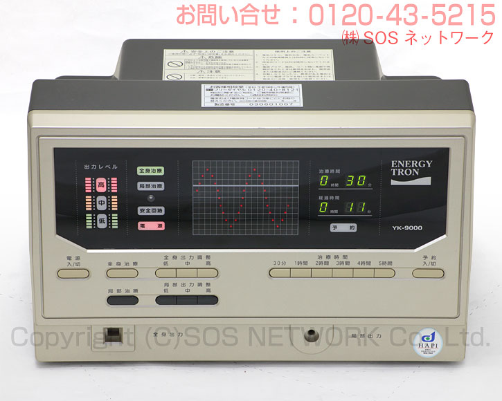 電位治療器 エナジートロン YK-9000  中古 Z-14