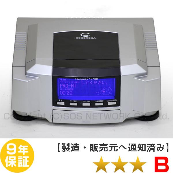 電位治療器 ココロカ リブマックス12700 【中古】(Z) 9年保証付z-01