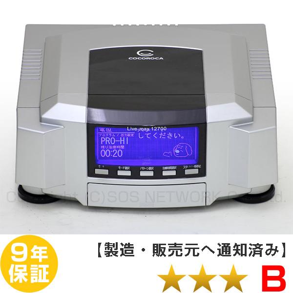 電位治療器 ココロカ リブマックス12700 【中古】(Z) 9年保証付z-04
