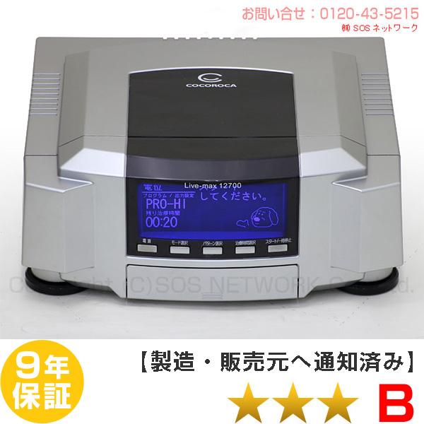 電位治療器 ココロカ リブマックス12700 【中古】(Z) 9年保証付z-10