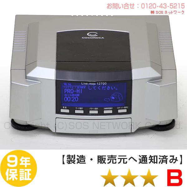 電位治療器 ココロカ リブマックス12700 【中古】(Z) 9年保証付z-19