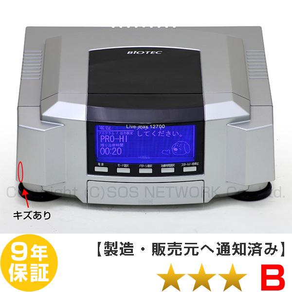 電位治療器 バイオテック リブマックス12700【中古】(Z) 9年保証付-z-03