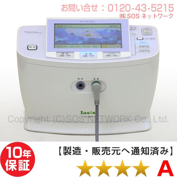 イアシス RS-14000 家庭用電位治療器 5年保証 中古 送料無料-z-06