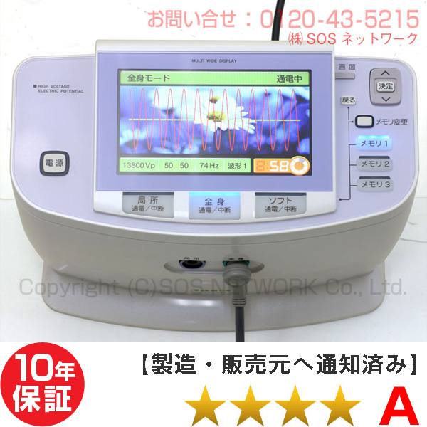 イアシス RS-14000 家庭用電位治療器 8年保証 中古 送料無料-z-10 新品の絶縁シートおまけ 日本リシャイン フルライフ コスモドクター  iasis 14000 会員様限定特価