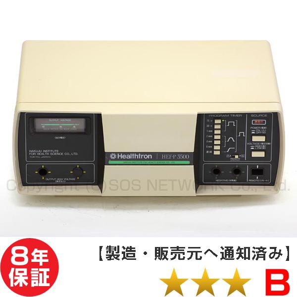 ヘルストロン P3500電極タイプ 【中古】電位治療器(Z)-z-12