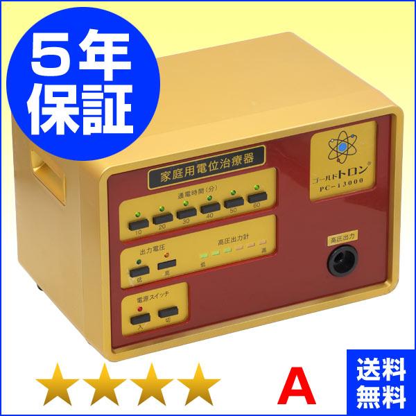 ゴールドトロン PC-13000 電位治療器 ★★★★(程度A)5年保証【中古】