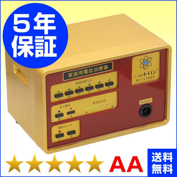ゴールドトロン PC-13000 電位治療器 ★★★★★(程度AA)5年保証【中古】