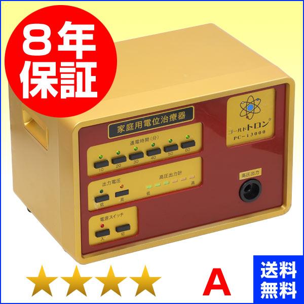 ゴールドトロン PC-13000 電位治療器 ★★★★(程度A)8年保証【中古】